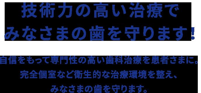 横浜日吉おおとう歯科 技術力の高い治療でみなさまの歯を守ります